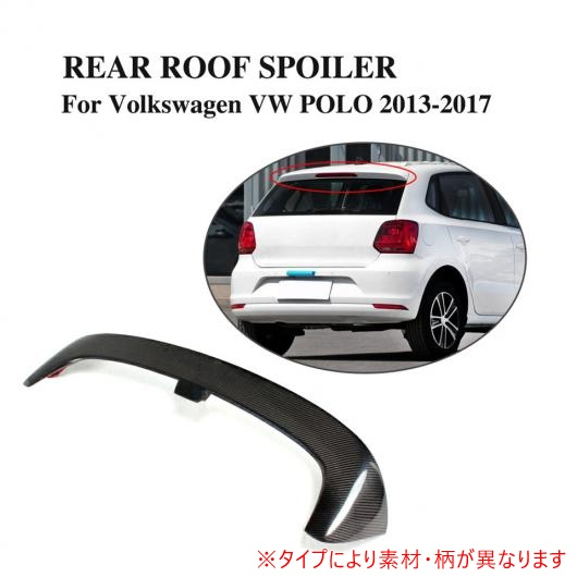 AL 車用外装パーツ リア ルーフ スポイラー ウイング リップ 適用: フォルクスワーゲン VW ポロ 2013-2017 カーボンファイバー AL-DD-7875