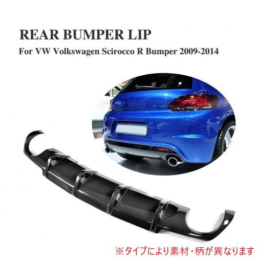 AL 車用外装パーツ リア バンパー リップ ディフューザー スポイラー 適用: VW フォルクスワーゲン シロッコ R バンパー 2009-2014 左右1本出し FRP AL-DD-7877