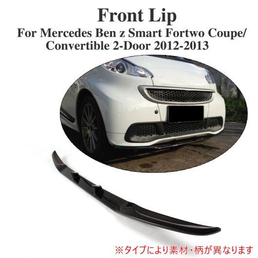 AL 車用外装パーツ フロント バンパー リップ スポイラー エプロン 適用: メルセデスベンツ スマート フォーツー クーペ コンバーチブル 2ドア 2012-2013 FRP AL-DD-7892