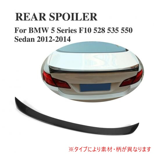 AL 車用外装パーツ リア ブート リップ スポイラー トランク ウイング 適用: BMW 5 シリーズ F10 528i 535i 550i M5 Mスポーツ セダン 2010-2014 カーボンファイバー AL-DD-7897