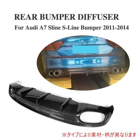 AL 車用外装パーツ リア バンパー リップ ディフューザー デュアル パイプ デュアル 適用: AUTI A7 Sライン バンパー 2011-2014 FRP グレー AL-DD-7903