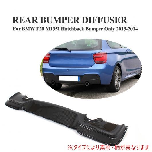 AL 車用外装パーツ リア バンパー ディフューザー リップ 適用: BMW F20 M135i ハッチバック バンパー 2013-2014 カーボンファイバー AL-DD-7910