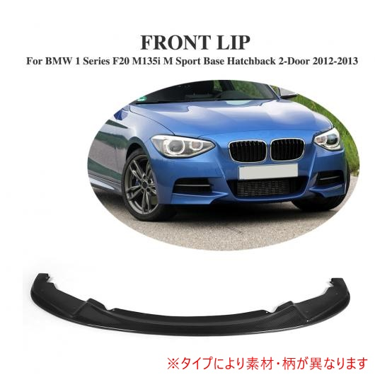 AL 車用外装パーツ フロント バンパー リップ スポイラー 適用: BMW 1 シリーズ F20 M135i Mスポーツ ベース ハッチバック 2ドア 2012-2013 カーボンファイバー AL-DD-7930
