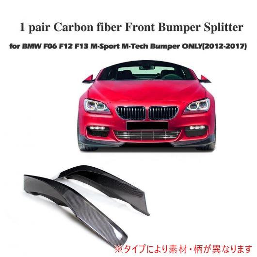 AL 車用外装パーツ フロント バンパー リップ スプリッタ 適用: BMW F06 F12 F13 Mスポーツ 2012-2016 コンバーチブル 650i 除く M6 FRP AL-DD-7932