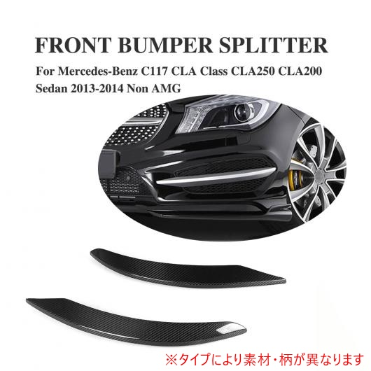 AL 車用外装パーツ 2個 フェンダー トリム サイド バンパー 装飾 適用: メルセデスベンツ C117 CLAクラス CLA250 CLA200 セダン 2013-2014 除く AMG FRP AL-DD-7943