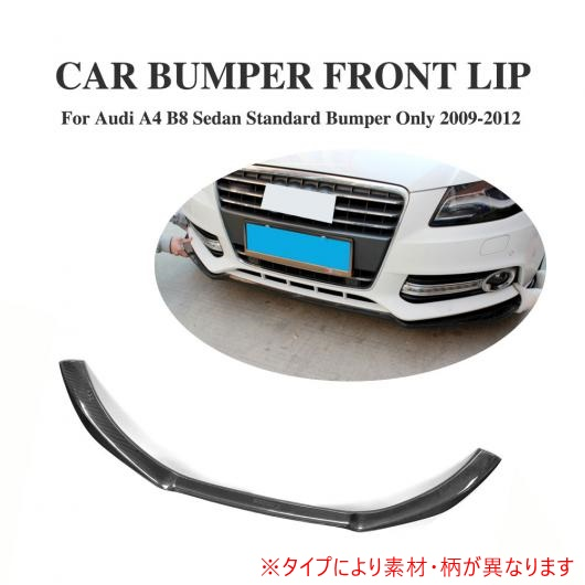 リップ B8 バンパー A4 フロント スポイラー 適用: AL カーボンファイバー バンパー エプロン 2009-2012 車用外装パーツ 除く-Sライン アウディ AL-DD-7946