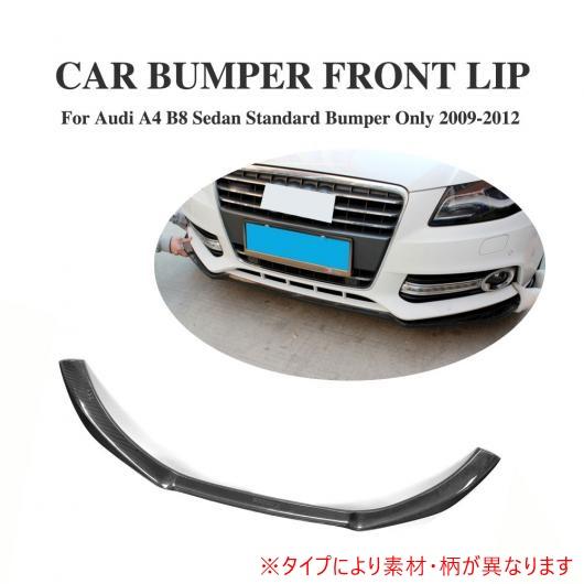 AL 車用外装パーツ フロント バンパー リップ スポイラー エプロン 適用: アウディ A4 B8 除く-Sライン バンパー 2009-2012 カーボンファイバー AL-DD-7946