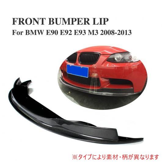 AL 車用外装パーツ フロント リップ スポイラー 適用: BMW E90 E92 E93 M3 バンパー 2008-2013 カーボンファイバー AL-DD-7947