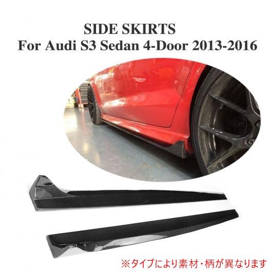 AL 車用外装パーツ 2個 サイド スカート エプロン サイド ボディ キット 適用: アウディ S3 セダン 4ドア 2013-2017 FRP AL-DD-7951
