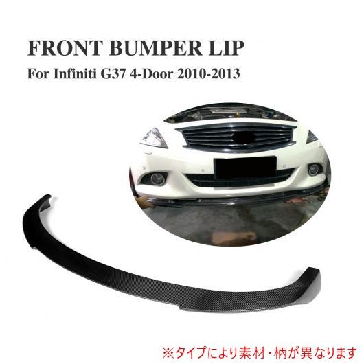 AL 車用外装パーツ フロント バンパー リップ スポイラー チン エプロン 適用: インフィニティ G37 4ドア ベース セダン ジャーニー セダン X セダン 2010-2013 FRP AL-DD-7962