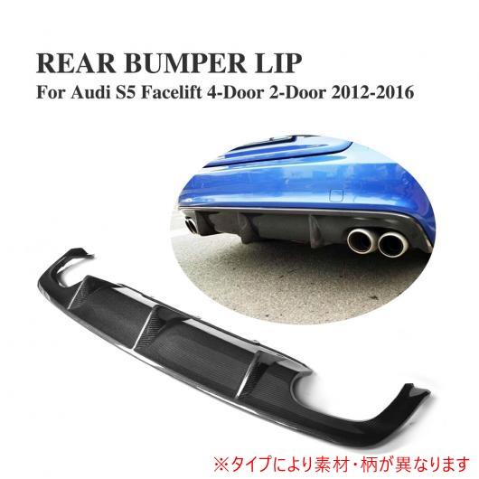 AL 車用外装パーツ カーボンファイバー リア バンパー リップ ディフューザー スポイラー 適用: アウディ S5 4ドア 2ドア 2012-2016 CF AL-DD-7972