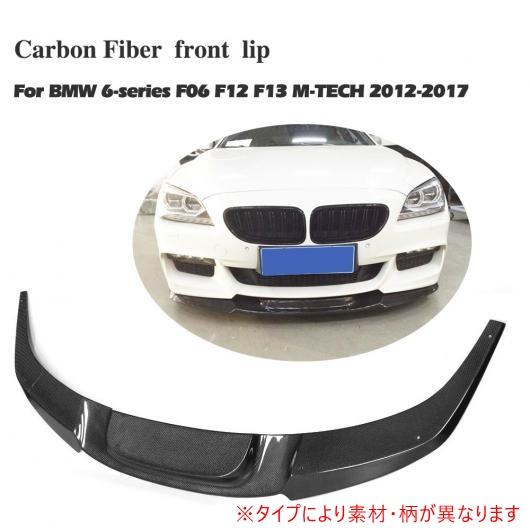 AL 車用外装パーツ フロント バンパー リップ チン スポイラー 適用: BMW F06 F12 F13 M-sport Mテック バンパー 2012-2017 FRP AL-DD-7978