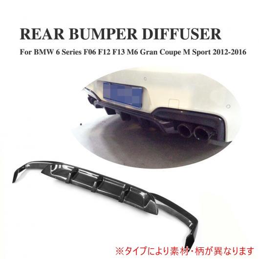AL 車用外装パーツ 640i 650i ABS 未塗装 リア バンパー ディフューザー プロテクター 適用: BMW F12 F13 F06 640D 650D M パッケージ&リアル M6 2012-2017 FRP AL-DD-7981