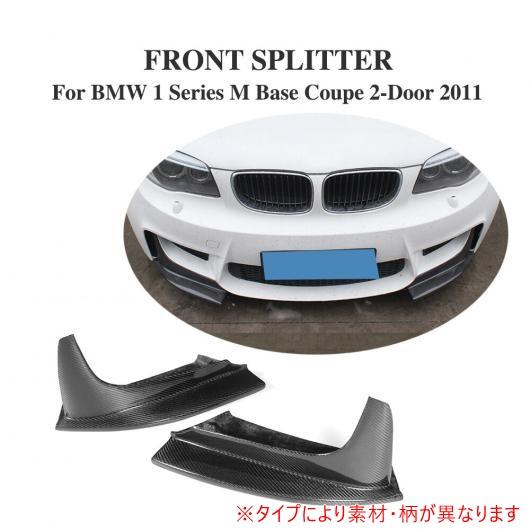 AL 車用外装パーツ フロント バンパー リップ スプリッター バランス フラップ スポイラー 適用: BMW 1 シリーズ M ベース クーペ 2ドア 2011 カーボンファイバー AL-DD-7983