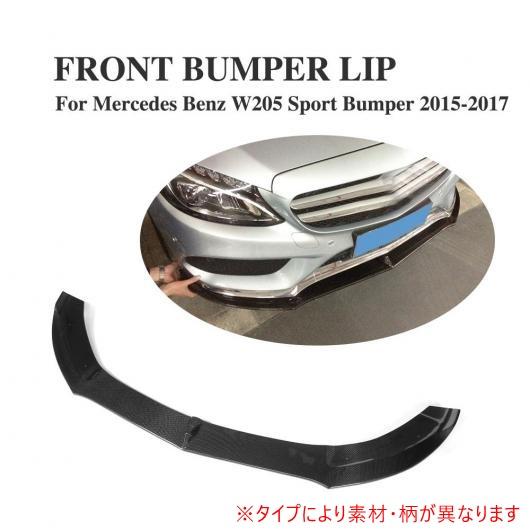 AL 車用外装パーツ フロント バンパー リップ スポイラー 適用: ベンツ Cクラス W205 スポーツ バンパー 2015-2017 カーボンファイバー AL-DD-7986