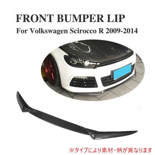 AL 車用外装パーツ 3個 フロント バンパー カバー エクステンション リップ チン スポイラー 適用: VW シロッコ R バンパー 2009-2014 カーボンファイバー AL-DD-7989