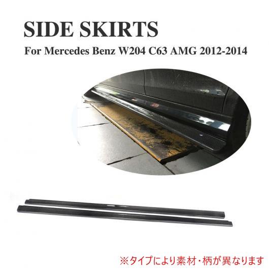 AL 車用外装パーツ サイド スカート 適用: メルセデスベンツ W204 C63 AMG 4DR 2012 2013 2014 レーシング サイド バンパー スカートS ボディキット FRP AL-DD-7993