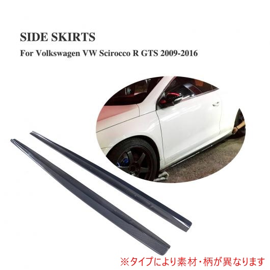 AL 車用外装パーツ 2個セット サイド スカート 適用: フォルクスワーゲン VW シロッコ R GTS 2009-2016 ドア プロテクター チン キット ガード デフレクター エプロン FRP AL-DD-7994