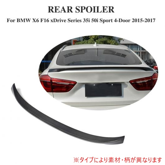 AL 車用外装パーツ リア トランク スポイラー ブート リップ ウイング 適用: BMW X6 F16 2015 2016 2017 カーボンファイバー AL-DD-7996