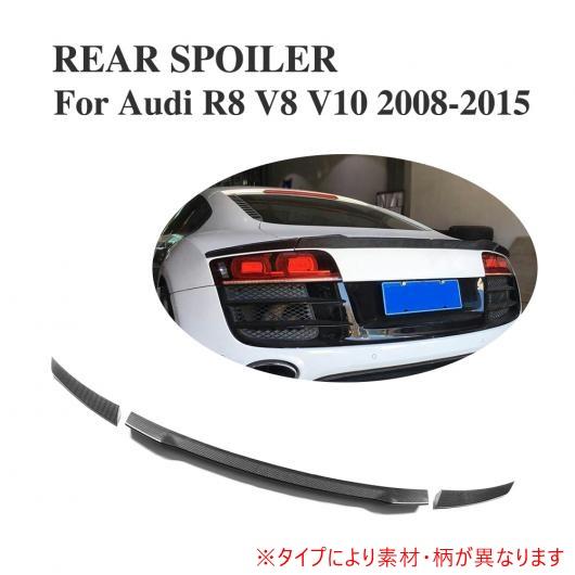 AL 車用外装パーツ カスタム チューニング リア トランク リップ スポイラー ウイング 適用: アウディ R8 GT V8 V10 2008-2016 3個 カーボンファイバー AL-DD-8001