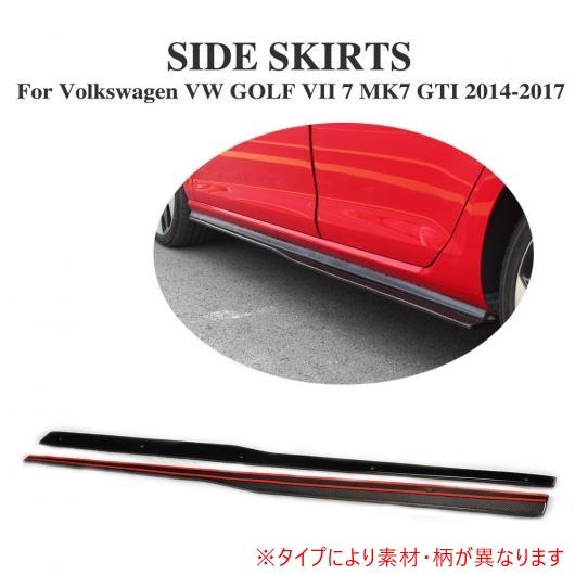 AL 車用外装パーツ サイド スカート エプロン 適用: フォルクスワーゲン VW ゴルフ 7 VII MK7 ハッチバック GTI 2014-2017 FRP AL-DD-8010