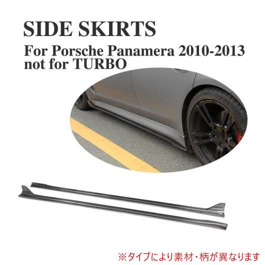 AL 車用外装パーツ サイド バンパー スカート エプロン 適用: ポルシェ パナメーラ 2010-2013 サイド スカート エクステンション 2個セット FRP AL-DD-8012