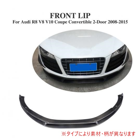 AL 車用外装パーツ フロント リップ スポイラー 適用: アウディ R8 GT V8 V10 2008-2015 フロント バンパー ガード カーボンファイバー AL-DD-8013