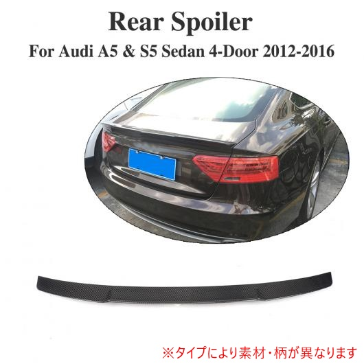 AL 車用外装パーツ リア トランク スポイラー ブート ダック リップ ウイング 適用: アウディ A5&S5 4ドア セダン 2012-2016 FRP AL-DD-8021