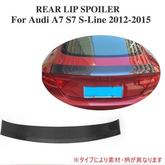 AL 車用外装パーツ リア トランク スポイラー ウイング 適用: アウディ A7 S7 S-LINE 2012-2015 FRP AL-DD-8022