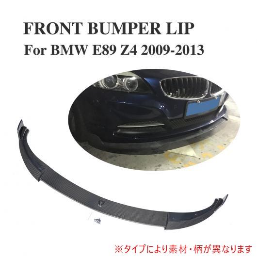 AL 車用外装パーツ フロント リップ スポイラー 適用: BMW Z4 E89 Z シリーズ 2009-2013 カーボンファイバー AL-DD-8033