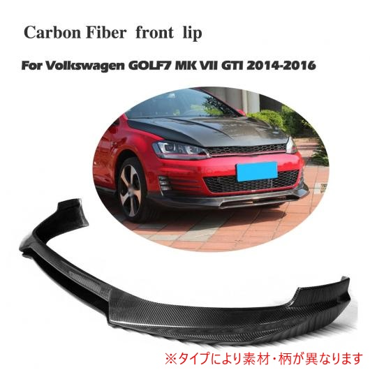 AL 車用外装パーツ フロント リップ スプリッタ スポイラー 適用: VW ゴルフ VII MK7 GTI バンパー 2014-2016 フロント バンパー リップ FRP AL-DD-8046