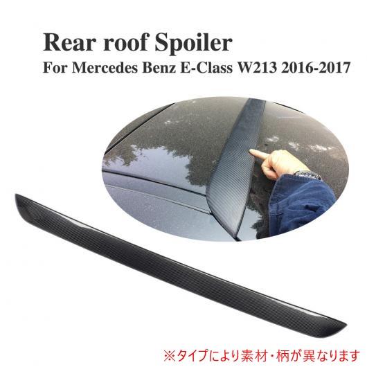 AL 車用外装パーツ リア ウインドウ スポイラー ウイング 適用: メルセデスベンツ Eクラス W213 E250 E300 E350 E400 E550 E63 AMG セダン 4ドア 2016 2017 カーボンファイバー AL-DD-8051