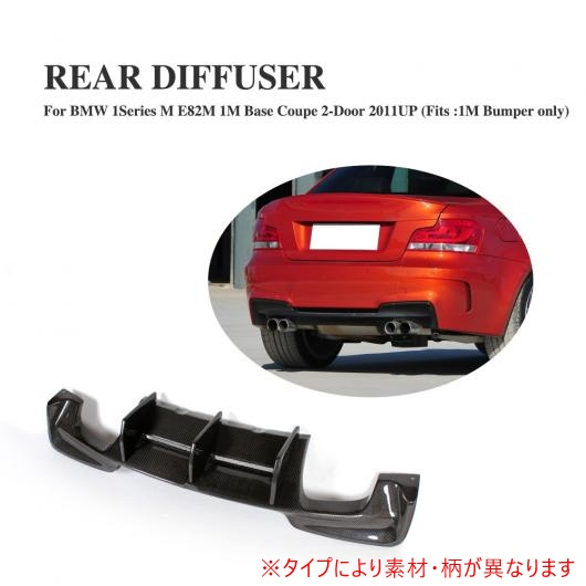 AL 車用外装パーツ 適用: BMW E82 1M バンパー リア レース ディフューザー リップ スポイラー 適用: BMW 1シリーズ M E82M ベース クーペ 2ドア 2011-2016 FRP AL-DD-8054