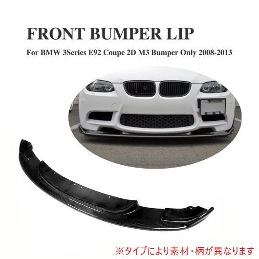 AL 車用外装パーツ フロント バンパー リップ スポイラー エプロン 適用: BMW 3シリーズ E92 クーペ 2D M3 バンパー 2008-2013 カーボンファイバー AL-DD-8062