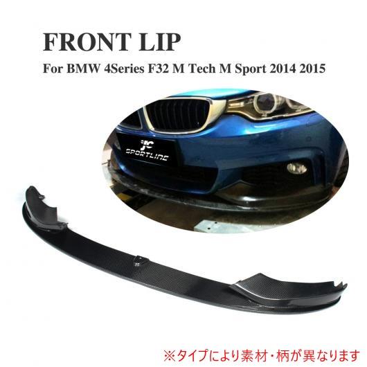 AL 車用外装パーツ フロント バンパー リップ スポイラー 適用: BMW 4 シリーズ F32 Mスポーツ Mテック バンパー 2014-2015 カーボンファイバー AL-DD-8066