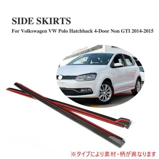 AL 車用外装パーツ 2個セット サイド スカート スポイラー 適用: フォルクスワーゲン VW ポロ 2015 除く-GTI ボディ キット カーボンファイバー AL-DD-8067