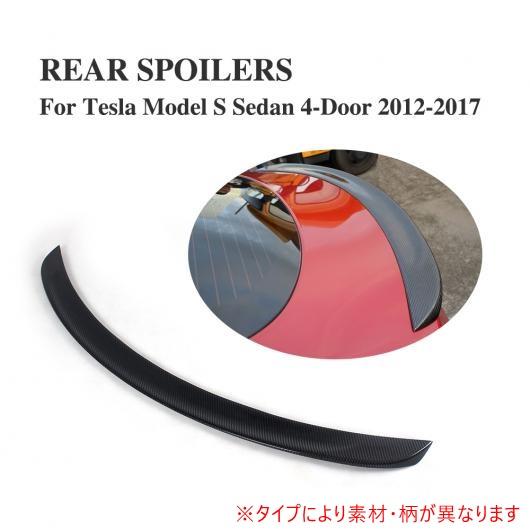 AL 車用外装パーツ リア トランク ブート リップ スポイラー ウイング 適用: テスラ モデル S セダン 4ドア 2012-2018 カーボンファイバー AL-DD-8070