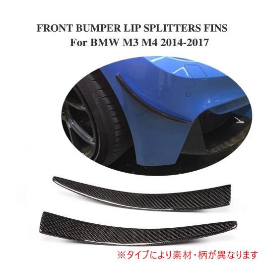 AL 車用外装パーツ 2個 フロント バンパー フィン 装飾 カナード スプリッター トリム 適用: BMW F80 M3 F82 M4 バンパー 2014-2017 カーボンファイバー AL-DD-8074