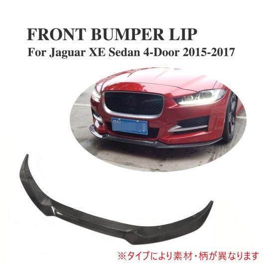 AL 車用外装パーツ フロント バンパー スポイラー リップ ガード チン 適用: ジャガー XE セダン 4ドア 2015-2017 FRP AL-DD-8085