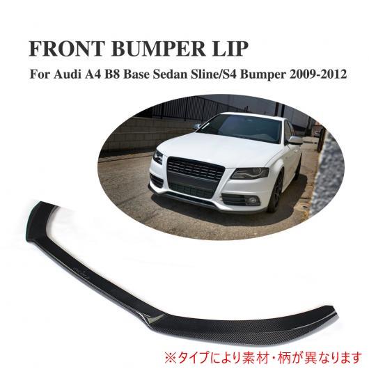 AL 車用外装パーツ フロント バンパー リップ スポイラー エプロン 適用: アウディ A4 B8 S4 Sライン バンパー 2009 2010 2011 2012 FRP AL-DD-8087