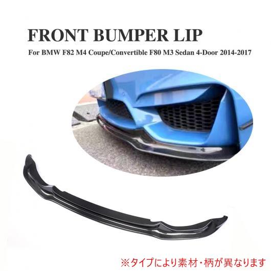 AL 車用外装パーツ 適用: F80 F82 F83 M3 M4 フロント リップ 適用: BMW F80 M3 セダン F82 M4 クーペ F83 M4 2012-2017 FRP AL-DD-8102
