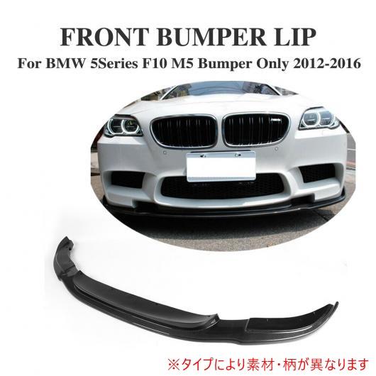 AL 車用外装パーツ フロント バンパー リップ スポイラー チン 適用: BMW 5 シリーズ F10 M5 バンパー 2012-2016 フロント リップ キット カーボンファイバー AL-DD-8103