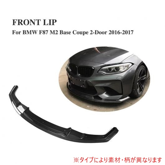 AL 車用外装パーツ フロント バンパー リップ チン スポイラー 適用: BMW F87 M2 ベース クーペ 2ドア 2016-2017 カーボンファイバー AL-DD-8105