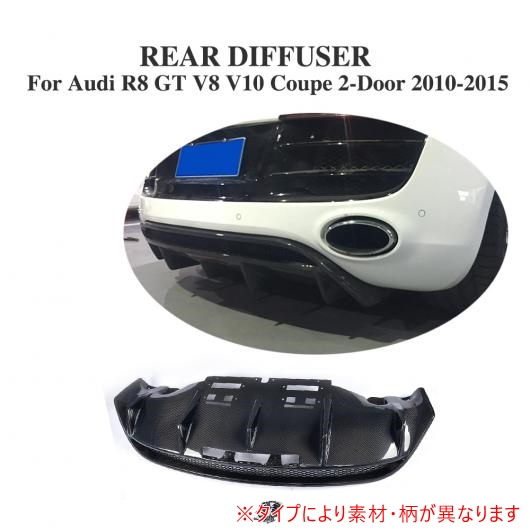 AL 車用外装パーツ リア レース ディフューザー リップ スポイラー 適用: アウディ R8 V8 V10 コンバーチブル クーペ 2ドア 2010-2015 バック バンパー エキゾースト ガード リップ FRP AL-DD-8108