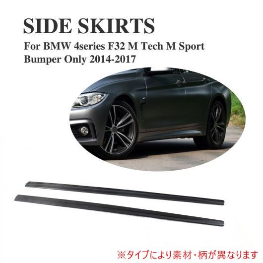AL 車用外装パーツ 2個セット サイド スカート ドア プロテクター リップ チン エプロン 適用: BMW 4 シリーズ F32 Mテック Mスポーツ バンパー 2014-2017 FRP AL-DD-8118