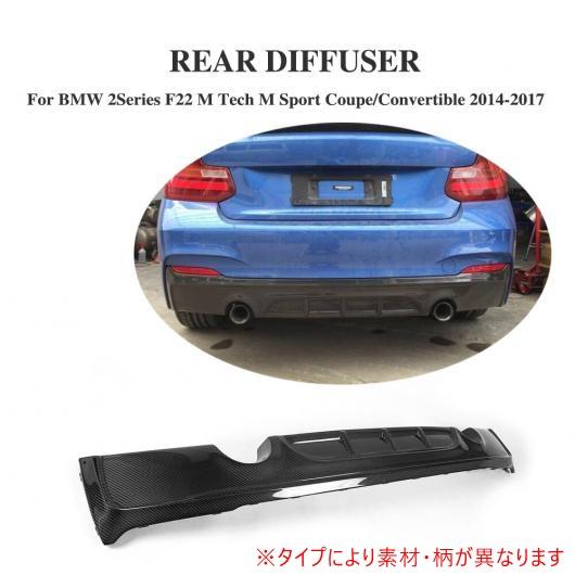 AL 車用外装パーツ リア リップ ディフューザー スポイラー 適用: BMW 2 シリーズ F22 Mスポーツ クーペ コンバーチブル 2014-2017 エキゾースト ディフューザー FRP AL-DD-8124
