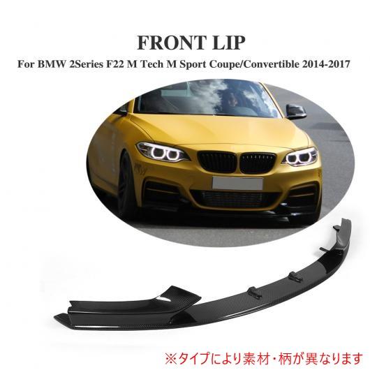 AL 車用外装パーツ フロント バンパー リップ スポイラー エプロン 適用: BMW 2シリーズ 220i F22 Mテック Mスポーツ クーペ コンバーチブル 2014-2017 FRP AL-DD-8125