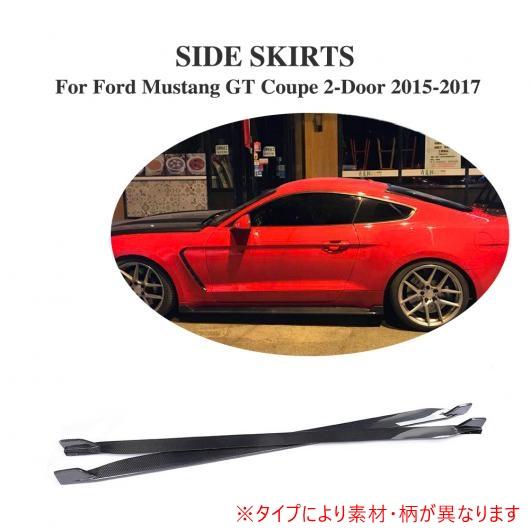 AL 車用外装パーツ 2個セット カーボン ファイバー サイド ドア ボトム ライン リップ スカート 適用: フォード マスタング クーペ 2-ドア 2015-2017 除く シェルビー GT350 FRP AL-DD-8127