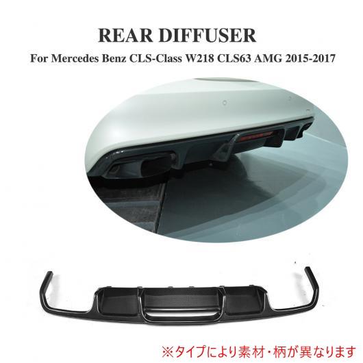 AL 車用外装パーツ リア レース ディフューザー リップ スポイラー 適用: メルセデスベンツ CLSクラス W218 CLS63 AMG セダン 4ドア 2015-2017 カーボンファイバー AL-DD-8166
