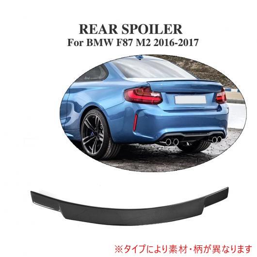 AL 車用外装パーツ F22 F87 リア スポイラー 適用: BMW F22 2 シリーズ F22 クーペ&F87 M2 228i 230i 220i 228i M235i M240i 2014-2017 FRP AL-DD-8171